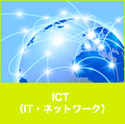 ICT (IT・ネットワーク)