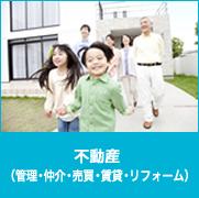 不動産(管理・仲介・売買・賃貸・リフォーム)