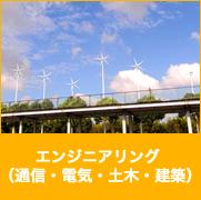 エンジニアリング (通信・電気・土木・建築)