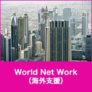 World Net Work(海外支援)